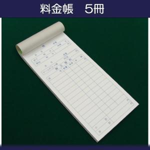 麻雀用品 料金帳 5冊 mahjongshop