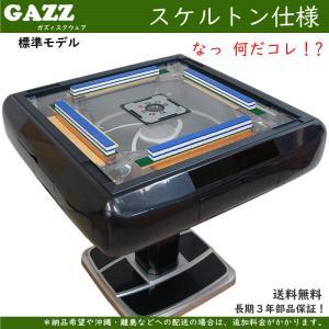 全自動麻雀卓 スケルトン天板 標準仕様 グレーM 3年保証 国内生産製造メーカー直販 送料無料 ノーベルト方式 mahjongshop
