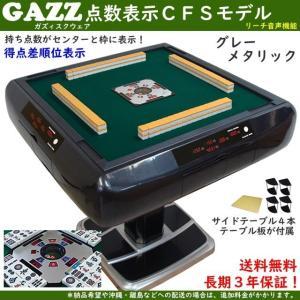 全自動麻雀卓 ガズィ 点数表示 CFS仕様グレーM 3年保証 国内生産 製造メーカー直販 ノーベルト方式 ポーカーチップ付属 mahjongshop