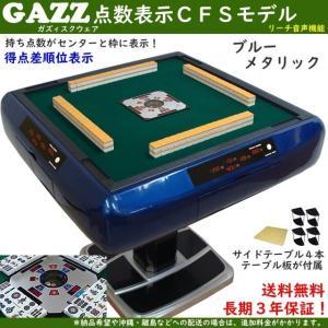 全自動麻雀卓 ガズィ 点数表示 CFS仕様ブルーM 3年保証 国内生産 製造メーカー直販 ノーベルト方式 ポーカーチップ付属 mahjongshop