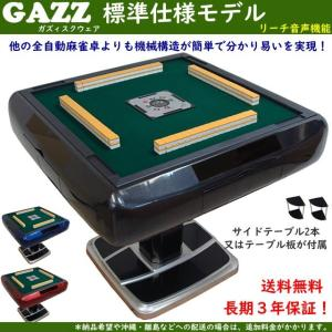 麻雀卓 全自動 ガズィ 3年保証 国内生産 製造メーカー直販 ノーベルト方式 mahjongshop