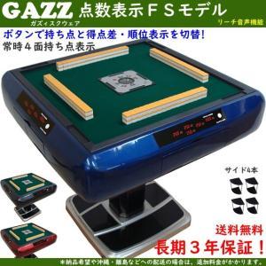 全自動麻雀卓 ガズィ 点数表示 FS仕様 3年保証 国内生産 製造メーカー直販 mahjongshop