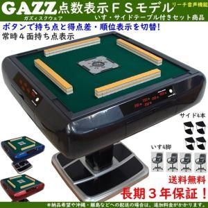 全自動麻雀卓 ガズィ 点数表示 FS仕様 いすセット 3年保証 国内生産 製造メーカー直販 mahjongshop