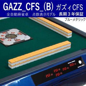 全自動麻雀卓 ガズィ 点数表示 CFS仕様ブルーM 3年保証 国内生産 製造メーカー直販 ノーベルト方式 mahjongshop
