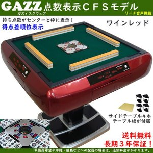 全自動麻雀卓 ガズィ 点数表示 CFS仕様ワインR 3年保証 国内生産 製造メーカー直販 ノーベルト方式 mahjongshop