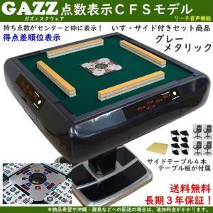 全自動麻雀卓 ガズィ 点数表示 CFS仕様グレーM いすセット 3年保証 国内生産 製造メーカー直販 ノーベルト方式 mahjongshop