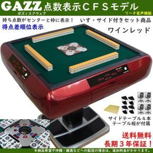 全自動麻雀卓 ガズィ 点数表示 CFS仕様ワインR いすセット 安心3年保証 国内生産 製造メーカー直販 ノーベルト方式 mahjongshop