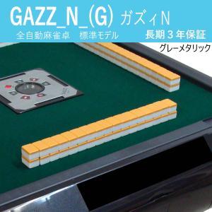 全自動 麻雀卓 ガズィ標準仕様 グレーM 3年保証 国内生産製造メーカー直販 送料無料 ノーベルト方式|mahjongshop
