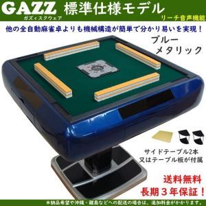 全自動 麻雀卓 ガズィ標準仕様 ブルーM 3年保証 国内生産製造メーカー直販 送料無料 ノーベルト方式 mahjongshop
