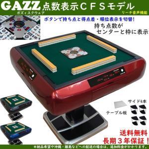 麻雀卓 全自動 ガズィ 点数表示 CFS仕様 3年保証 国内生産 製造メーカー直販 ノーベルト方式|mahjongshop