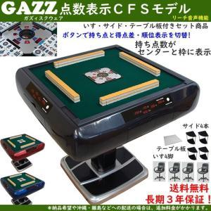 全自動麻雀卓 ガズィ 点数表示 CFS仕様 いすセット 3年保証 国内生産 製造メーカー直販 ノーベルト方式|mahjongshop