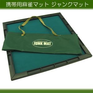 携帯用麻雀マット ジャンクマット JUNKMAT マージャンマットのみ mahjongshop