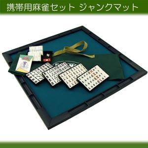 携帯用麻雀セット ジャンクマット JUNKMAT マージャンマットと手打用牌のセット mahjongshop