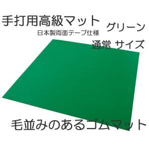 麻雀マット 手打用毛並みのある天板ゴムマット 上質日本製両面テープ仕様 グリーン mahjongshop