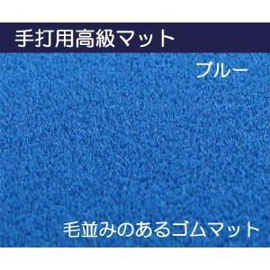 麻雀マット 手打用毛並みのある天板ゴムマット ブルー mahjongshop