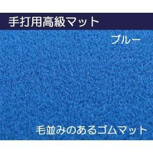 麻雀マット 手打用毛並みのある天板ゴムマット ブルー 80cm mahjongshop