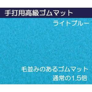 麻雀マット 手打用毛並みのある天板ゴムマット ライトブルー mahjongshop