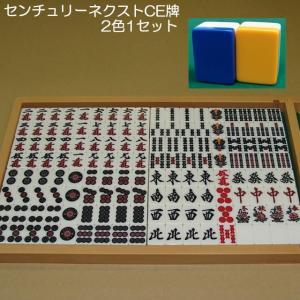 全自動麻雀卓 センチュリーネクスト専用牌 ネクストCE 1セット青と黄色 純正品 mahjongshop