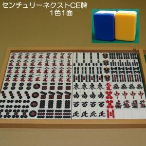 全自動麻雀卓 センチュリーネクスト専用牌 ネクストCE 1面 純正品 mahjongshop