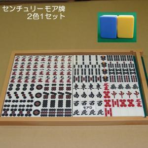 全自動麻雀卓 センチュリー専用牌 モア平 1セット青と黄色 純正品 mahjongshop