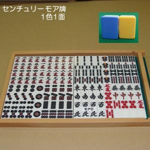 全自動麻雀卓 センチュリー専用牌 モア平 1面 純正品 mahjongshop