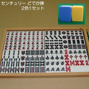 全自動麻雀卓 センチュリー専用牌 どでか 1セット青と黄色 純正品 mahjongshop