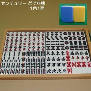 全自動麻雀卓 センチュリー専用牌 どでか 1面 純正品 mahjongshop