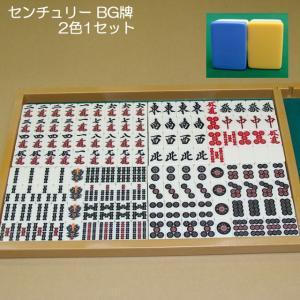 全自動麻雀卓 センチュリー専用牌 BG 1セット青と黄色 純正品 mahjongshop