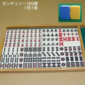 全自動麻雀卓 センチュリー専用牌 BG 1面 純正品 mahjongshop