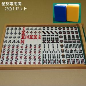 全自動麻雀卓雀友専用牌 標準タイプ 1セット青と黄色 新品純正品 mahjongshop