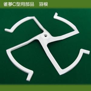 全自動麻雀卓 雀夢C型部品 羽根 mahjongshop
