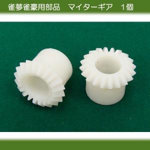 全自動麻雀卓 雀夢 雀豪 マイターギア 1個 mahjongshop