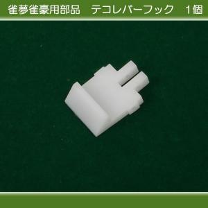 全自動麻雀卓 雀夢 雀豪 テコレバーフック mahjongshop