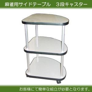 3段サイドテーブル 穴なし mahjongshop