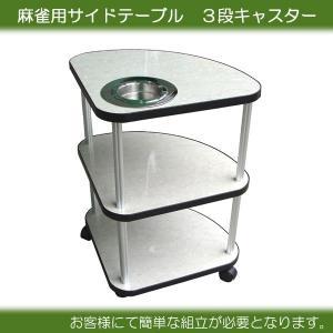 3段サイドテーブル 灰皿付 mahjongshop