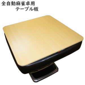 全自動麻雀卓用テーブル板 毛並みのある麻雀マット mahjongshop