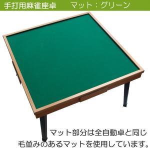 手打用 麻雀卓 座卓仕様 折りたたみ脚 毛並みのある麻雀マット  グリーン mahjongshop