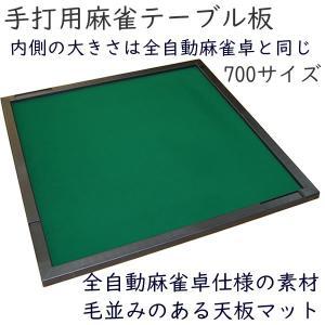 手打用 麻雀テーブル板 700 毛並みのある 麻雀マット 限定品 mahjongshop