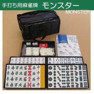 手打用麻雀牌 モンスター MONSTAR mahjongshop