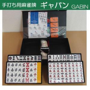 手打用麻雀牌 ギャバン GABIN mahjongshop