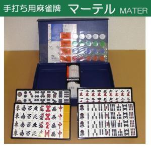 手打用麻雀牌 マーテル MATER mahjongshop