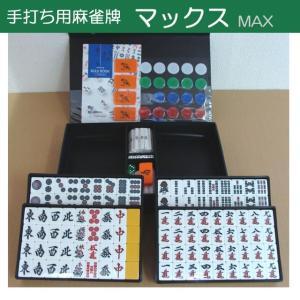 手打用麻雀牌 マックス MAX mahjongshop
