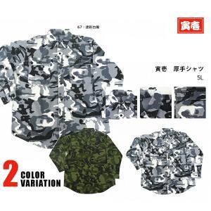 寅壱 寅一 4441シリーズ トップス アーミーシャツ   4441-619  06:迷彩グリーン ...