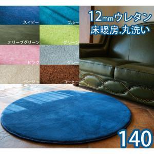 ラグ 厚手 140 洗える 円形 ラグマット カーペット 円形ラグ 丸型 円 絨毯 ホットカーペット 滑り止め フランネルラグ マイクロファイバー 極厚 低反発 ウレタンの画像