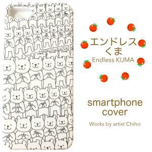 iPhone6 6s ケース カバー アイフォン おしゃれ かわいい エンドレスくま|mahounokoukou