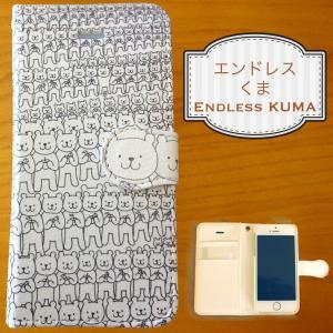 iPhone5 iPhone5s iPhone SE 手帳型 ケース カバー アイフォン 手帳型ケース おしゃれ かわいい エンドレスくま|mahounokoukou