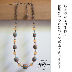 【世界で一つ手作りトンボ玉ネックレス】丸玉ネックレス オレンジ、青緑 立涌文 14-1002/1点もの[在庫あり]|mahouya