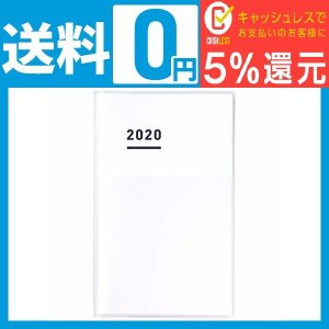 コクヨ ジブン手帳 DIARY 手帳 2020年 A5 スリム マンスリー&ウィークリー ホワイト ...