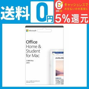 Microsoft Office Home & Student 2019 For Mac(最新 永続...