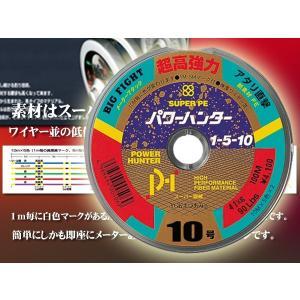 75% OFF〜 YGK よつあみ パワーハンター  PE 10号 送料無料